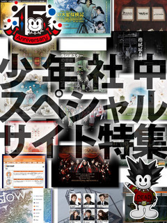 blog-2014specialpage.jpg