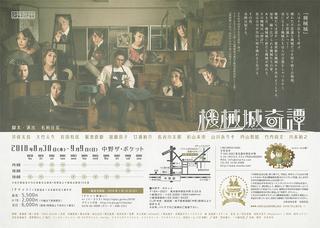 kikaijo_chirashi-02.jpg
