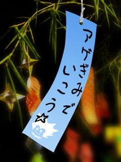 tanabatawish2013.jpg